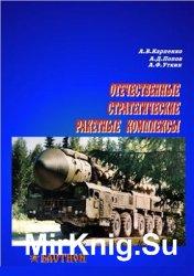 Отечественные стратегические ракетные комплексы
