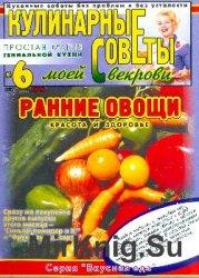 Кулинарные советы моей свекрови № 06 (111) 2009