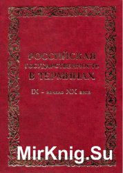 Российская государственность в терминах: IX – начало XX века