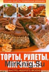 Торты, рулеты, пирожные