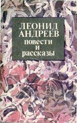 Л.Н. Андреев. Повести и рассказы