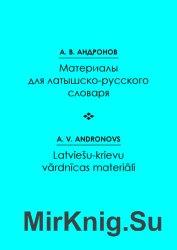 Материалы для латышско-русского словаря: Около 9 тысяч слов в основной части
