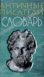 Античные писатели