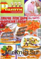 Рецепти господині. Секрети смачної кухні № 8, 2013