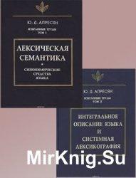 Ю.Д. Апресян. Избранные труды. В 2 томах
