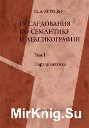 Исследования по семантике и лексикографии. В 2 томах. Том 1