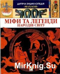 Міфи та легенди народів світу