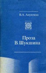 Проза В. Шукшина