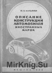 Описание конструкций автомобилей иностранных марок