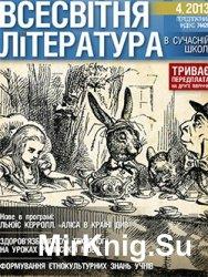 Всесвітня література в сучасній школі №4, 2013