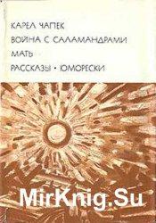 Библиотека всемирной литературы. Т. 196. Война с саламандрами. Мать. Рассказы. Юморески