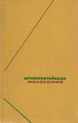 Древнекитайская философия. В 2-х томах