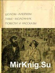 Библиотека всемирной литературы. Т. 197. Тевье-молочник. Повести ирассказы