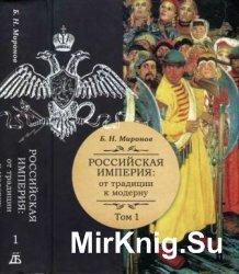 Российская империя. От традиции к модерну. Том 1