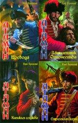 Ю. Корчевский. Атаман (сборник)