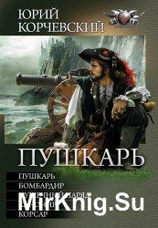 Ю. Корчевский. Пушкарь (сборник)
