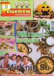 Рецепти господині. Секрети смачної кухні № 10, 2013