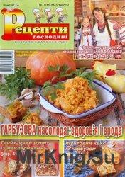 Рецепти господині. Секрети смачної кухні № 11, 2013