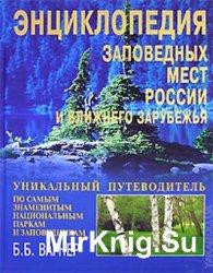 Энциклопедия заповедных мест России и ближнего зарубежья