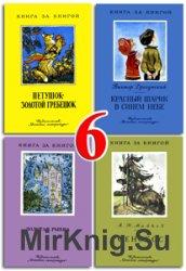 Книга за книгой - Часть 6