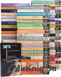 Серия Мир приключений (Правда) в 108 томах