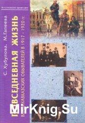 «Маленькие люди» в «большой истории»: повседневная жизнь владикавказских обывателей в 1917–1920 гг.