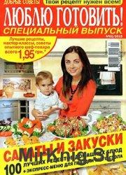 Люблю готовить №01 СВ 2015 | Украина