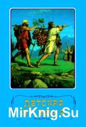Детская Библия. Библейские рассказы в картинках
