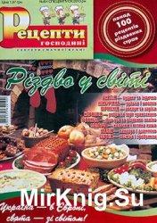 Рецепти господині. Секрети смачної кухні № 8(4) CВ, 2013