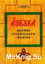 Азбука церковнославянского языка