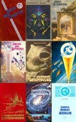 Серия Румбы фантастики (42 книги)