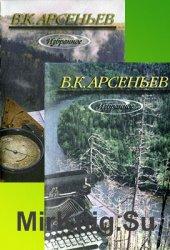 В.К. Арсеньев. Избранные произведения. В 2 томах