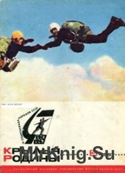 Крылья Родины №3 1967