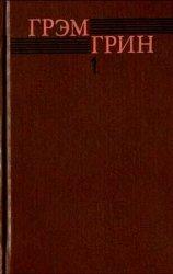 Грин Г. - Собрание сочинений в 6 томах. Том 1