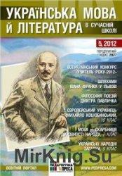 Українська мова і література в сучасній школі № 5, 2012