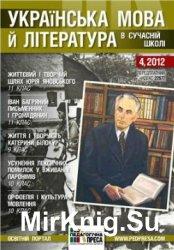 Українська мова і література в сучасній школі № 4, 2012