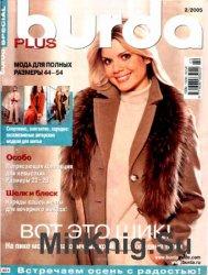 Burda special: мода для полных №2(E854), 2005