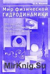 Мир физической гидродинамики: От проблем турбулентности до физики космоса