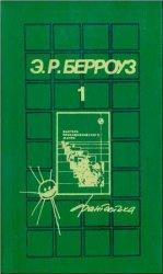 Берроуз Э.Р. - Собрание сочинений в 5 томах