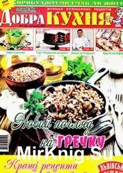 Добра кухня № 11, 2015