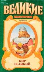 Кир Великий: Царь горы, или Тайна Кира Великого