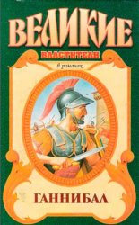 Ганнибал: Роман о Карфагене