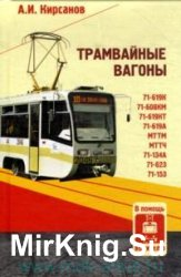 Трамвайные вагоны. В помощь водителю