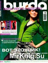 Burda special: шить легко и быстро №2(E803), 2004