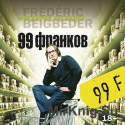 99 франков (аудиокнига)