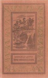 Три мушкетера (1977)