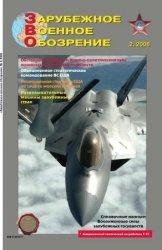 Зарубежное военное обозрение №2 2006