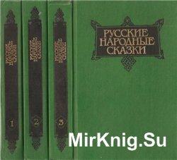 Русские народные сказки в 3 томах