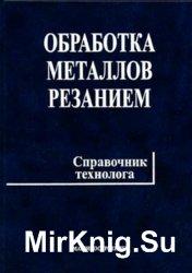 Обработка металлов резанием: Справочник технолога