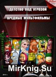 Детство под угрозой: вредные мультфильмы